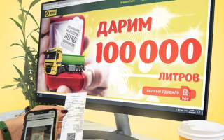 Промо акция Атан — регистрация с чека и розыгрыш сертификатов на топливо