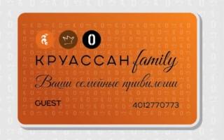 Регистрация бонусной карты сети кафе Круассан family