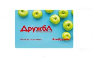 Регистрация бонусной карты #поДружбе в личном кабинете и мобильном приложении