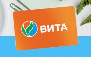 Как активировать и зарегистрировать бонусную карту аптеки Вита