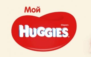 Как зарегистрироваться в программе лояльности Мой Huggies и загрузить чек