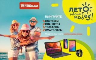 Акция Победа «Лето твоих побед» — регистрация кода с чека