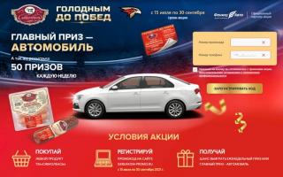 Как зарегистрировать код Сибколбасы и выиграть автомобиль