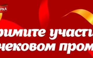Акция Помидорка Чековое промо — регистрация чека в 20 лет