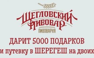 Акция Щегловский пивовар — регистрация кода и розыгрыш 5000 призов