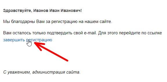 подтверждение почты