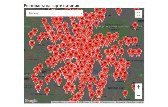 рестораны на карте