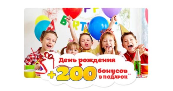 200 бонусов на день рождения