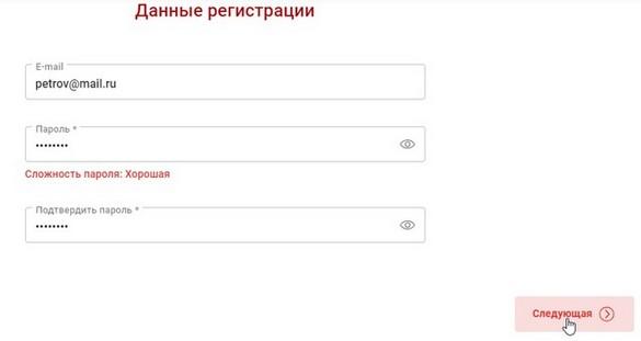 данные регистрации