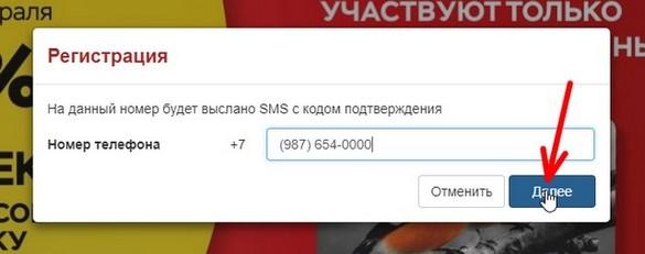 ввод номера телефона