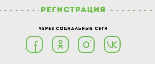 регистрация через социальные сети
