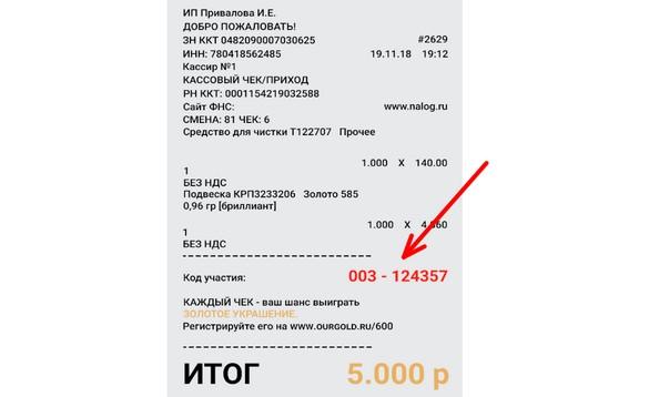 чек с кодом участия
