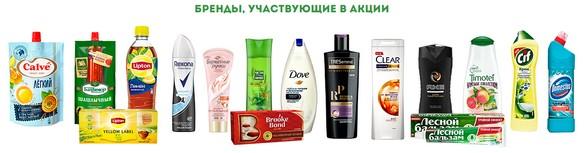 бренды участвующие в акции