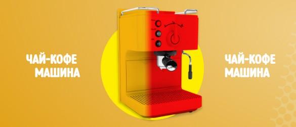 чай-кофе машина