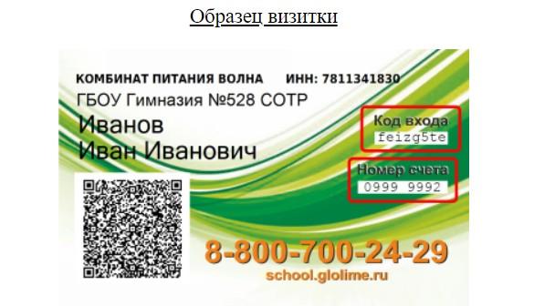 образец визитки для регистрации
