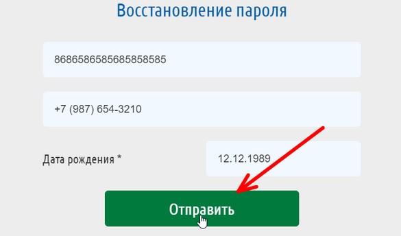 восстановление пароля