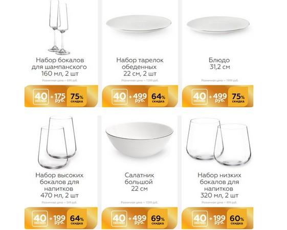 бокалы и тарелки
