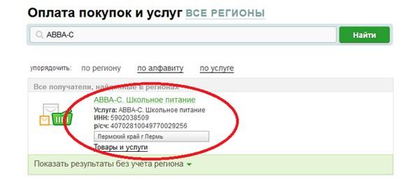 оплата сбербанк онлайн