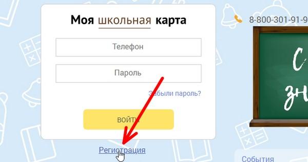 зарегистрировать