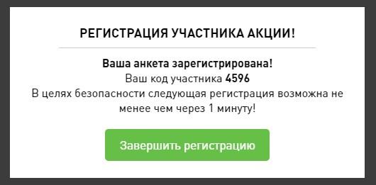 код участника