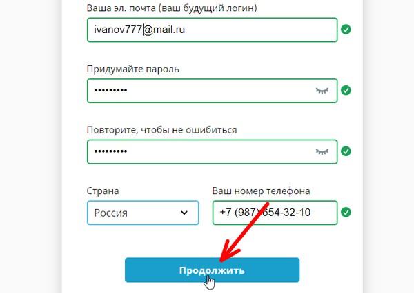 самостоятельная регистрация