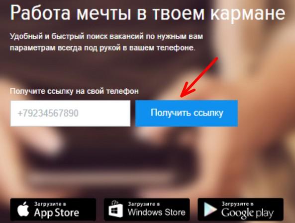 ссылка для мобильного приложения