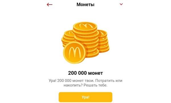 виртуальные монеты
