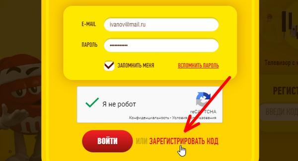 зарегистрировать код