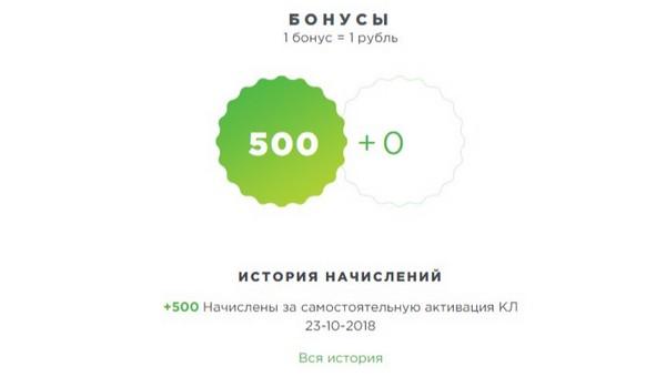 500 бонусов