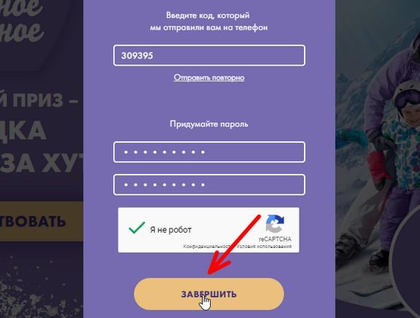 код и пароль