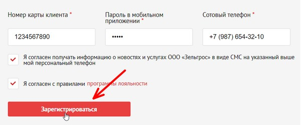 регистрация при использовании приложения
