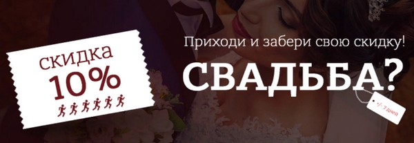 скидка на свадьбу