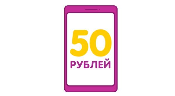 50 руб