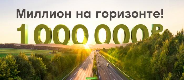 миллион на горизонте