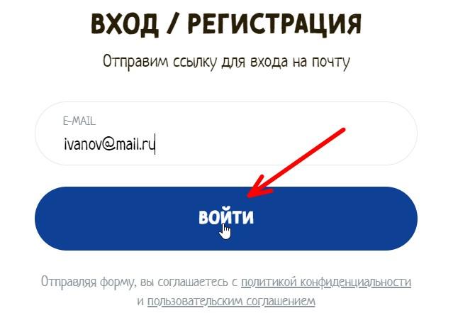 ввод почты