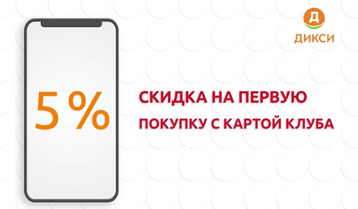 скидка 5%