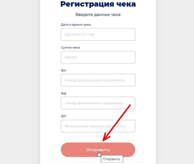 регистрация вручную