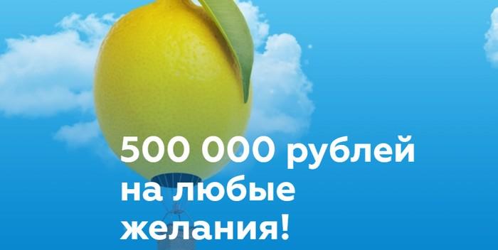 главный приз пол-лимона