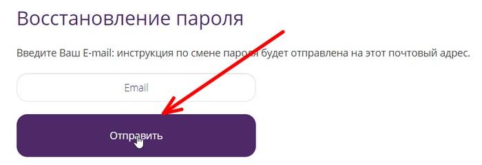 восстановления пароля